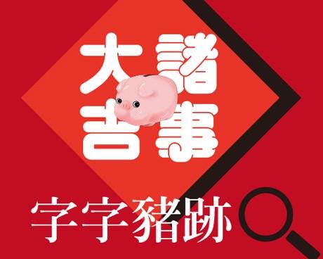2019春節-字字豬跡活動