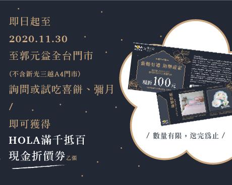 郭元益 X HOLA - 新婚有禮 和樂成家特別企劃