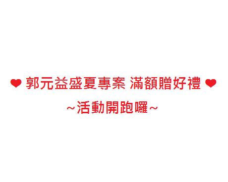 ❤ 郭元益盛夏專案 滿額贈好禮 ❤
