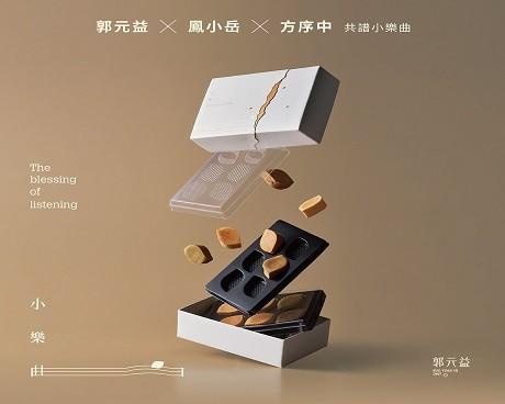 慢下來感受,讓收送禮成為值得的事:攜手方序中、鳳小岳,郭元益《小樂曲》用音樂故事談心意
