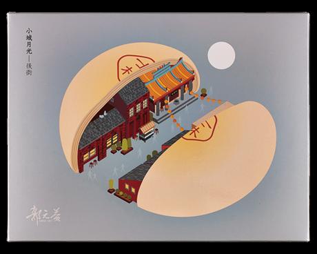 小城月光-後街
