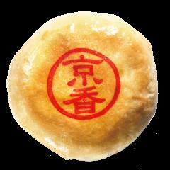 4兩京香玉露