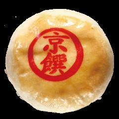 4兩京饌玉露
