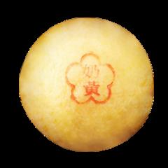 鳳梨奶黃酥
