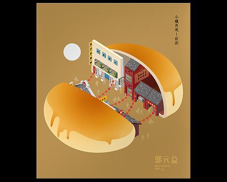 小城月光-前街