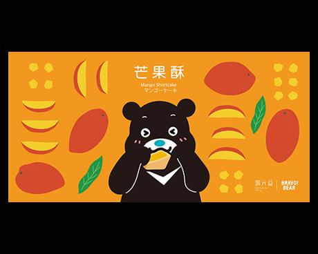 熊讚芒果酥4入