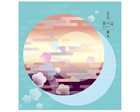 漫漫月圓-雅月